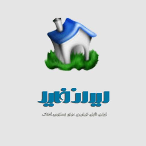 ایران فایل iranfile